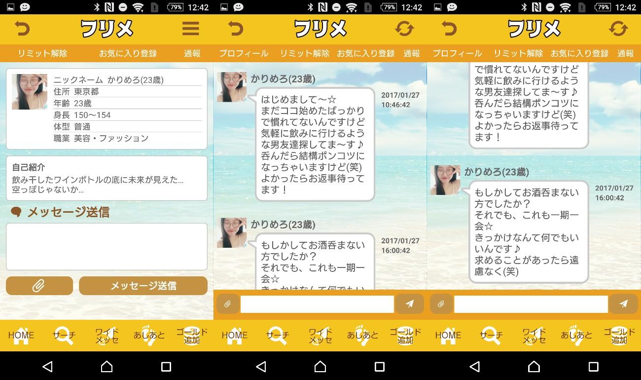 フリメ~ Freedom Message Chat ~サクラ