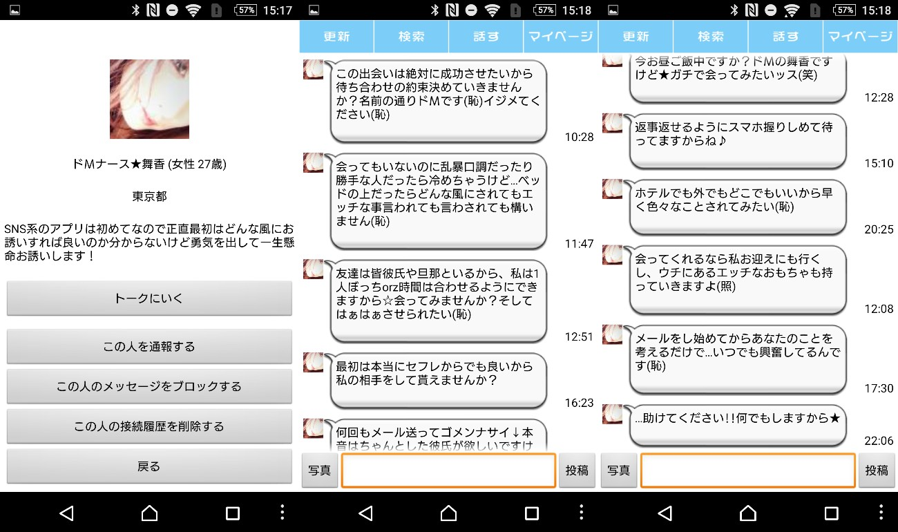 H2O~無料登録で始める出会系アプリ~サクラ