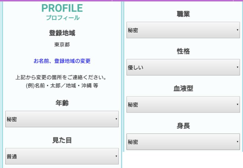 プライベートコミュニケーションひみchu会員登録