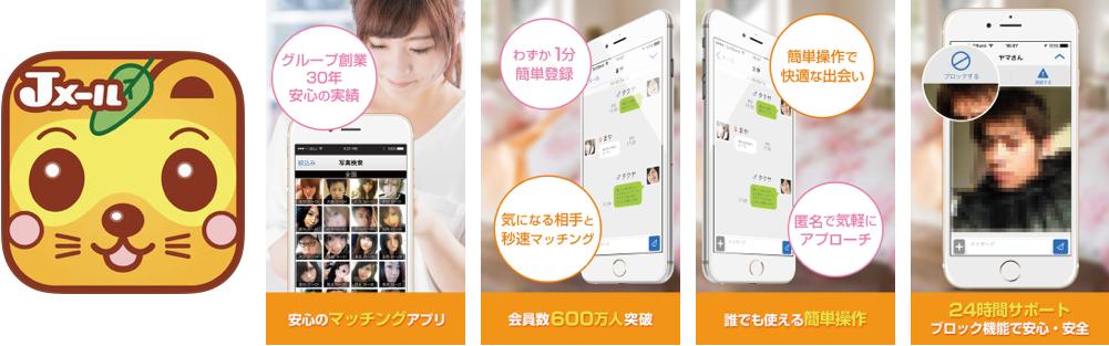 jメール 出会える人気の匿名sns出会い系アプリ(出会いがない社会人向け)