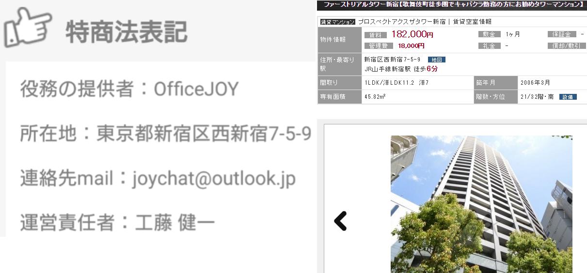 JOYは毎日の出会いが楽しくなる!無料DLチャットアプリ運営