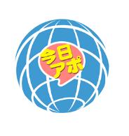 無料の出会系アプリ【今日アポ】