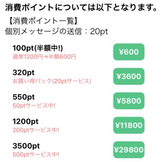 live!- 5分でつながる!ひまチャット - 出会い恋活アプリ料金