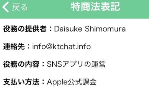live!- 5分でつながる!ひまチャット - 出会い恋活アプリ運営会社