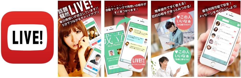 live!- 5分でつながる!ひまチャット - 出会い恋活アプリ