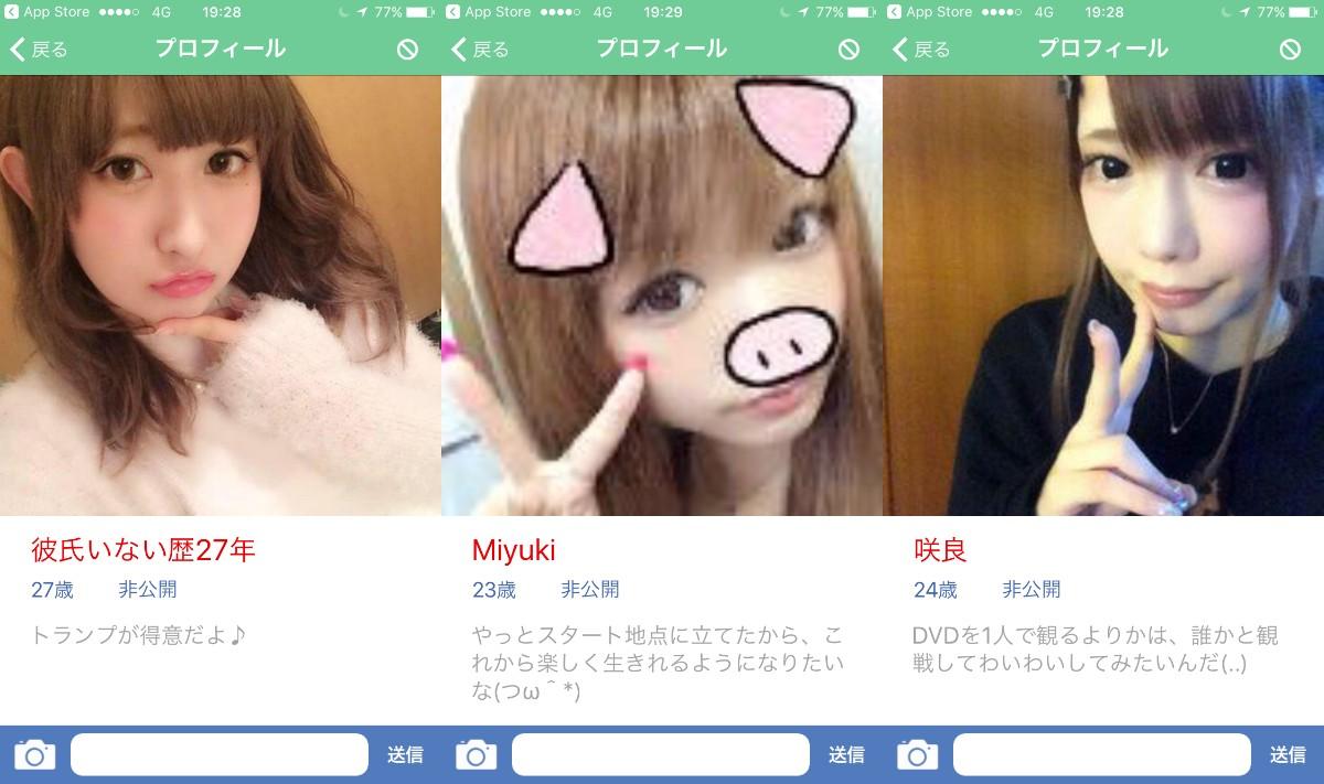 live!- 5分でつながる!ひまチャット - 出会い恋活アプリサクラ