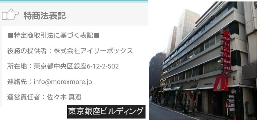 マッチングアプリNo1☆「moremoreモアモア」運営