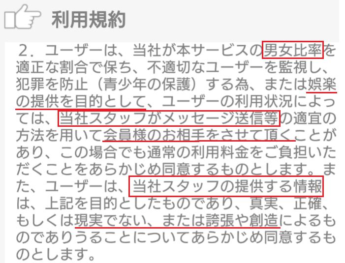 マッチングアプリNo1☆「moremoreモアモア」利用規約
