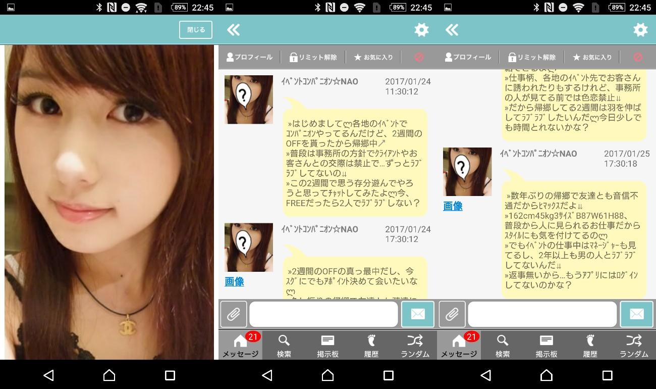 マッチングアプリNo1☆「moremoreモアモア」サクラ