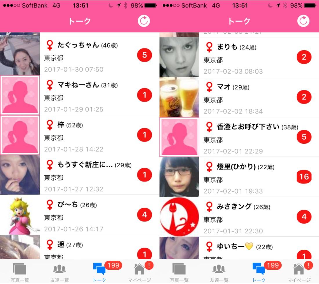 悪質で危険な出会い系アプリ「アラモード」サクラ