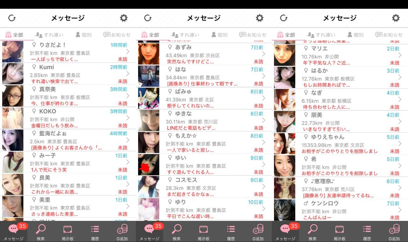 即会い・恋人探しはA-chat!無料のチャット出会いアプリサクラ