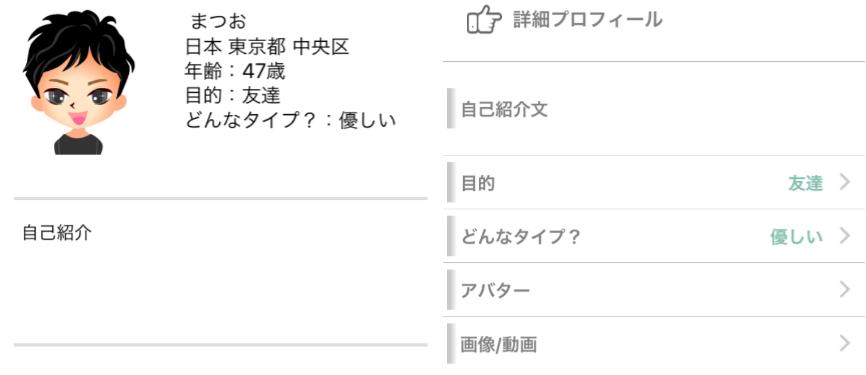 出会いはgu!即会いチャットの無料アプリ!ゲット!ユニクロックス!会員登録