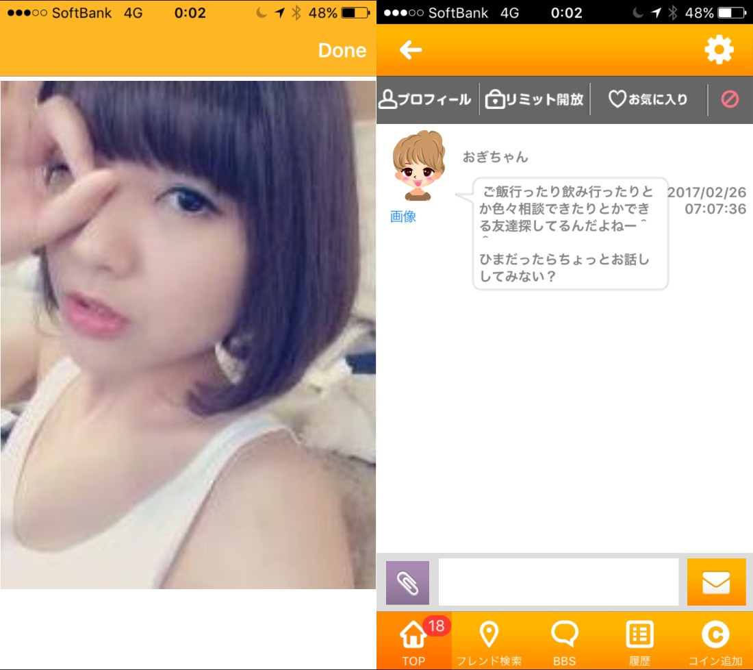 出会いはgu!即会いチャットの無料アプリ!ゲット!ユニクロックス!サクラ