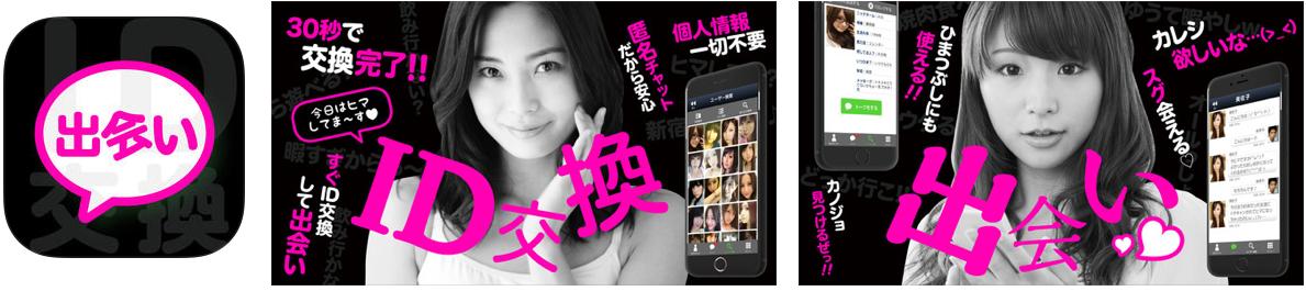 ID交換出会いは即会いできる出会い系チャットアプリ