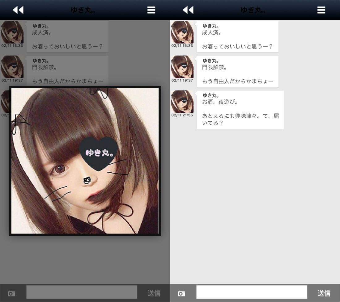 ID交換出会いは即会いできる出会い系チャットアプリサクラ