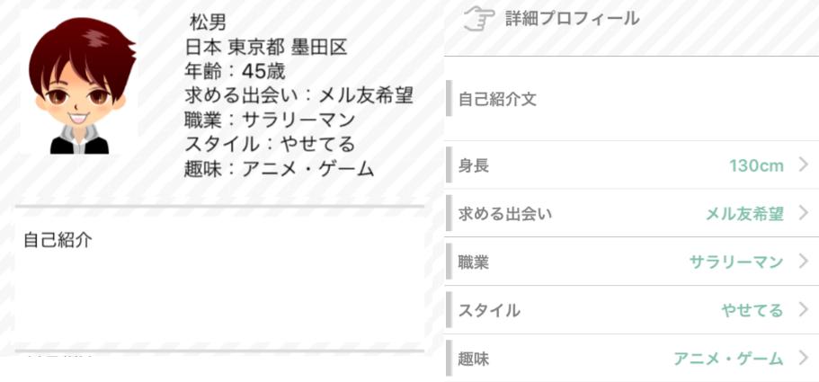 即会いチャットmeets - 大人の出会い系 恋愛マッチングアプリ -会員登録