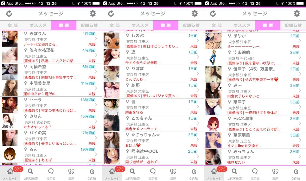 即会いチャットmeets - 大人の出会い系 恋愛マッチングアプリ -サクラからのメッセージ