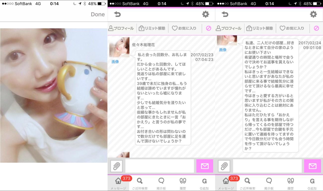 即会いチャットmeets - 大人の出会い系 恋愛マッチングアプリ -サクラ