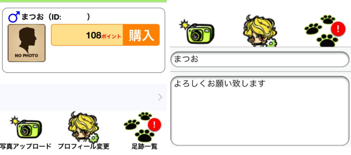 ミクチャ - 出会いチャット~大人気会話掲示板~会員登録