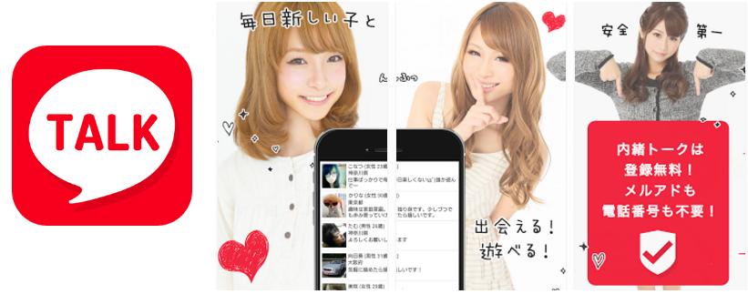 登録無料のチャットアプリはトークチャット♪アプリで友達探し