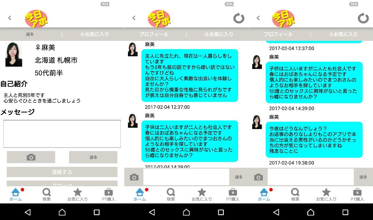 無料の出会系アプリ【今日アポ】サクラ