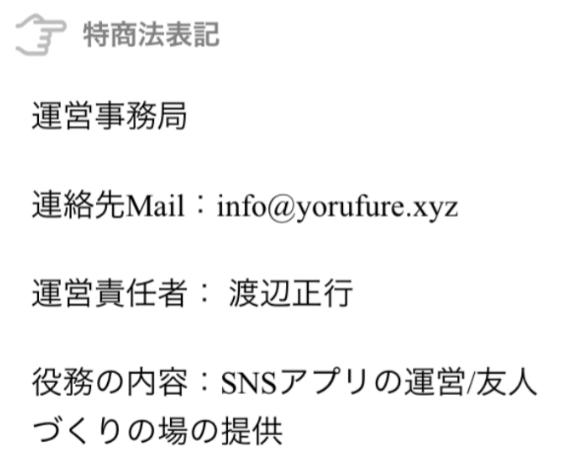 """無料出会いのsns暇チャット""""よるフレ""""掲示板運営"""