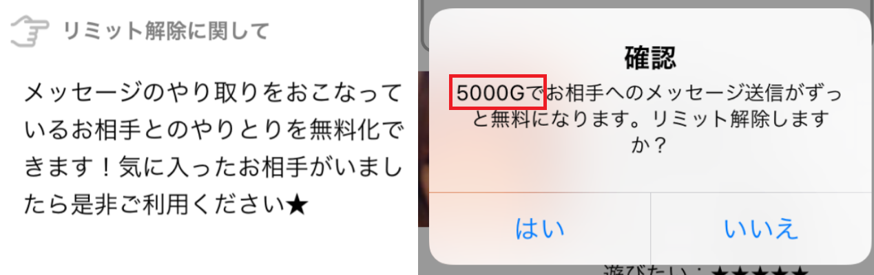 """無料出会いのsns暇チャット""""よるフレ""""掲示板リミット解除詐欺"""