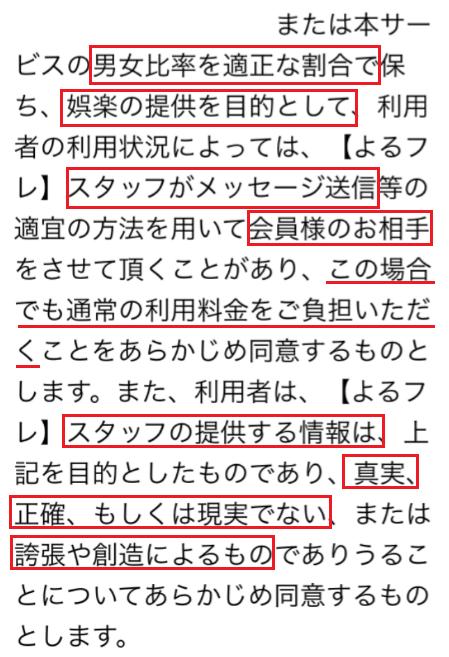 """無料出会いのsns暇チャット""""よるフレ""""掲示板利用規約"""