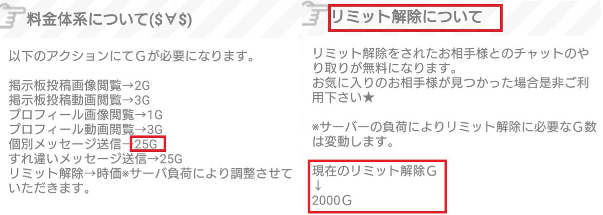 出会い広場~チャットSNS料金