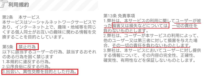 出会い広場~チャットSNS利用規約