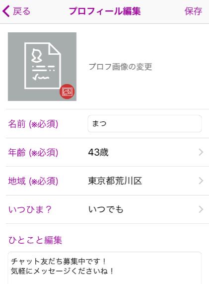 大人の出会いは【夜トモ専用】ドキドキチャット!会員登録