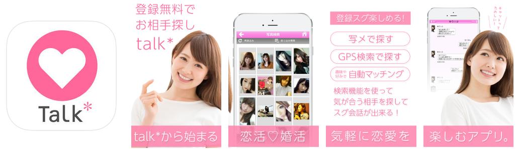 Talk~登録無料チャットトークアプリ