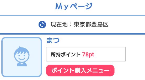 登録無料の婚活・恋活ならfind!出会系チャットアプリ会員登録