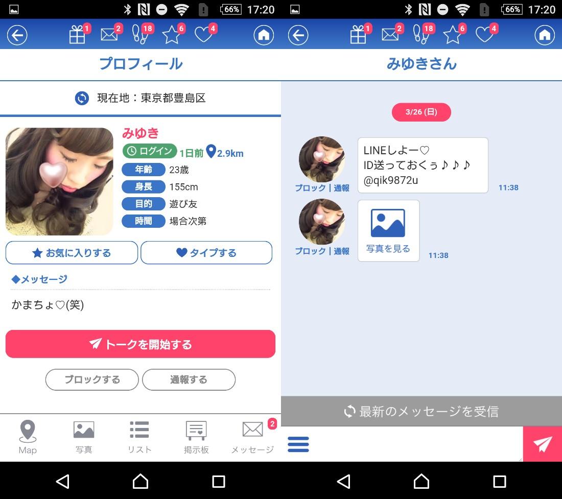 登録無料の婚活・恋活ならfind!出会系チャットアプリサクラ