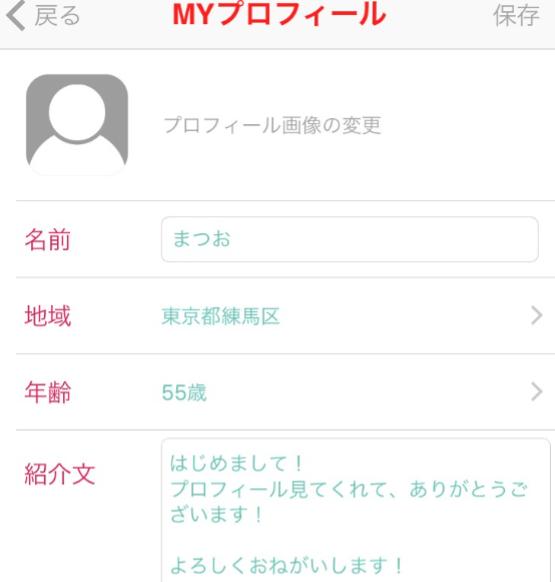 ひみつのチャット-id交換し放題!登録無料の出会い探しアプリ!会員登録