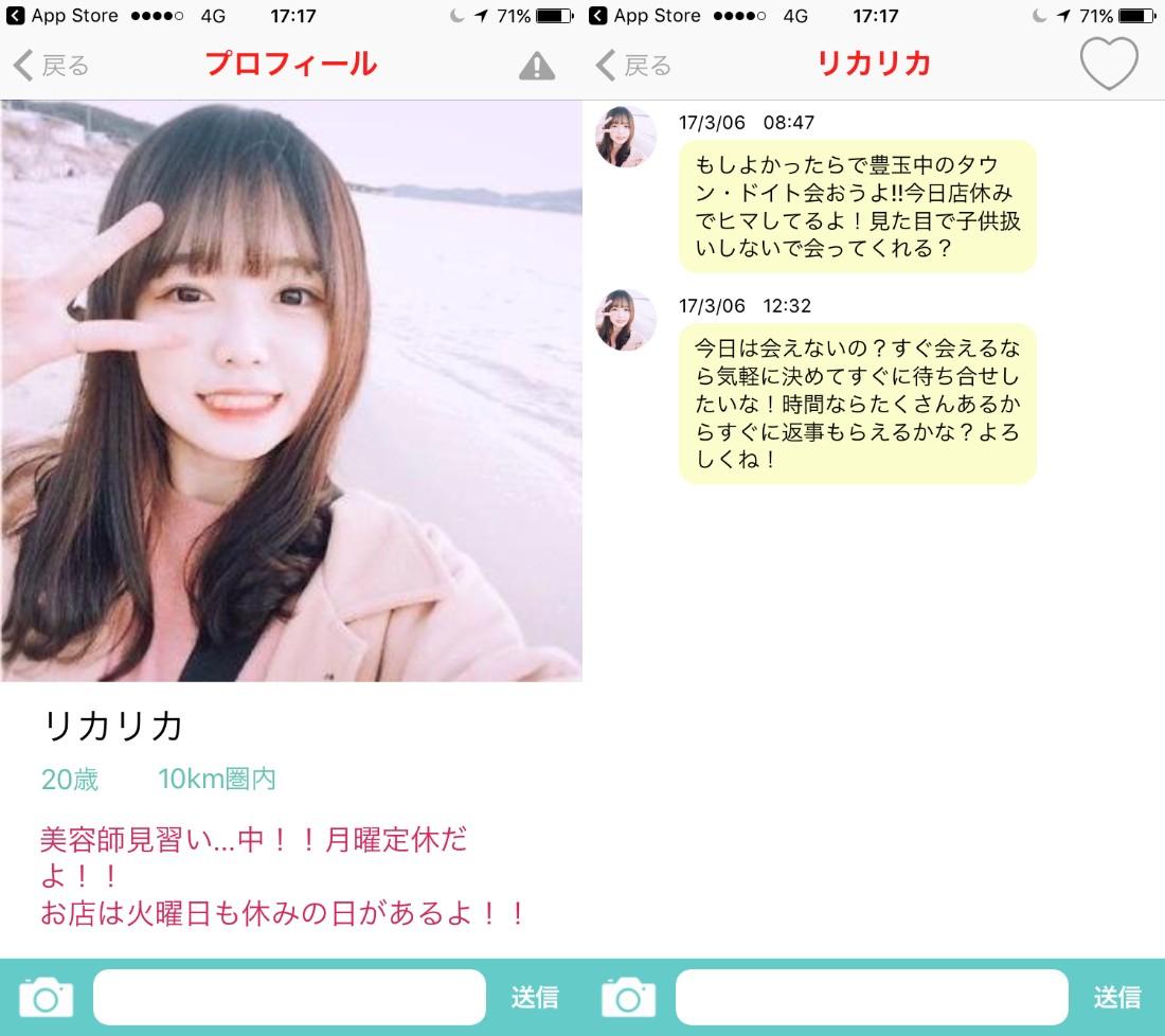 ひみつのチャット-id交換し放題!登録無料の出会い探しアプリ!サクラ