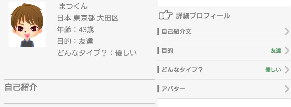 友達作りSNSトークアプリ「RING」会員登録