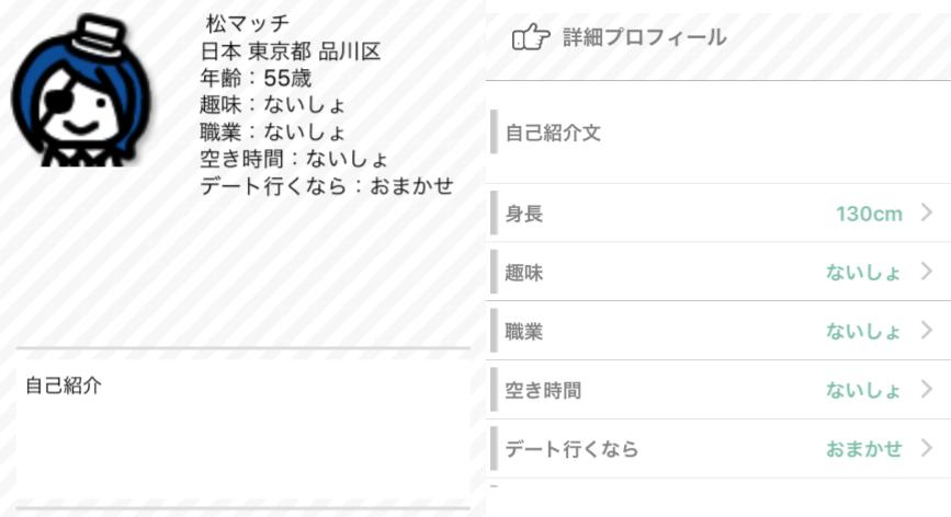 出会い無料の【マッチ】オトナ用チャットsnsアプリ!会員登録