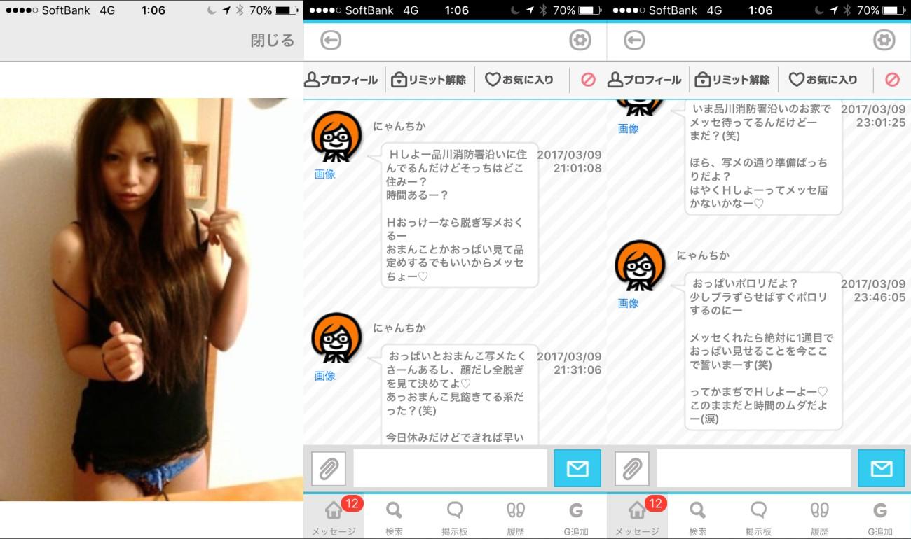 出会い無料の【マッチ】オトナ用チャットsnsアプリ!サクラ