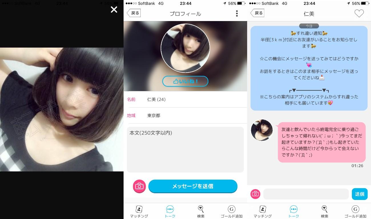 出会い系チャット恋会い - レンアイ -サクラ