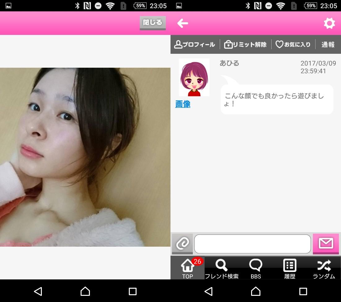 友達作りSNSトークアプリ「RING」サクラ