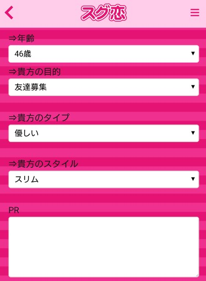 すぐに始まる恋愛トークアプリ【スグ恋】会員登録