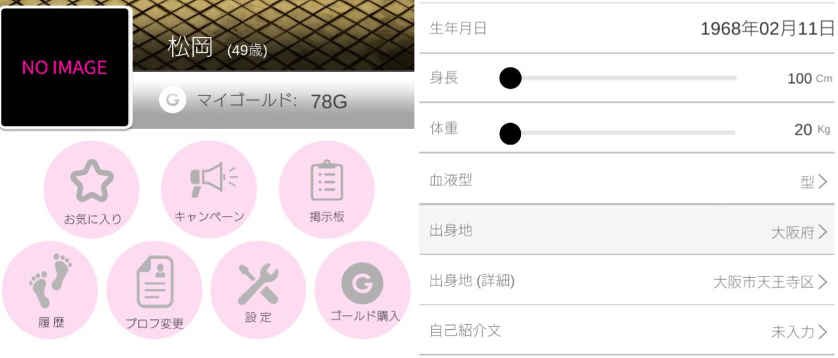 Talk~登録無料チャットトークアプリ会員登録