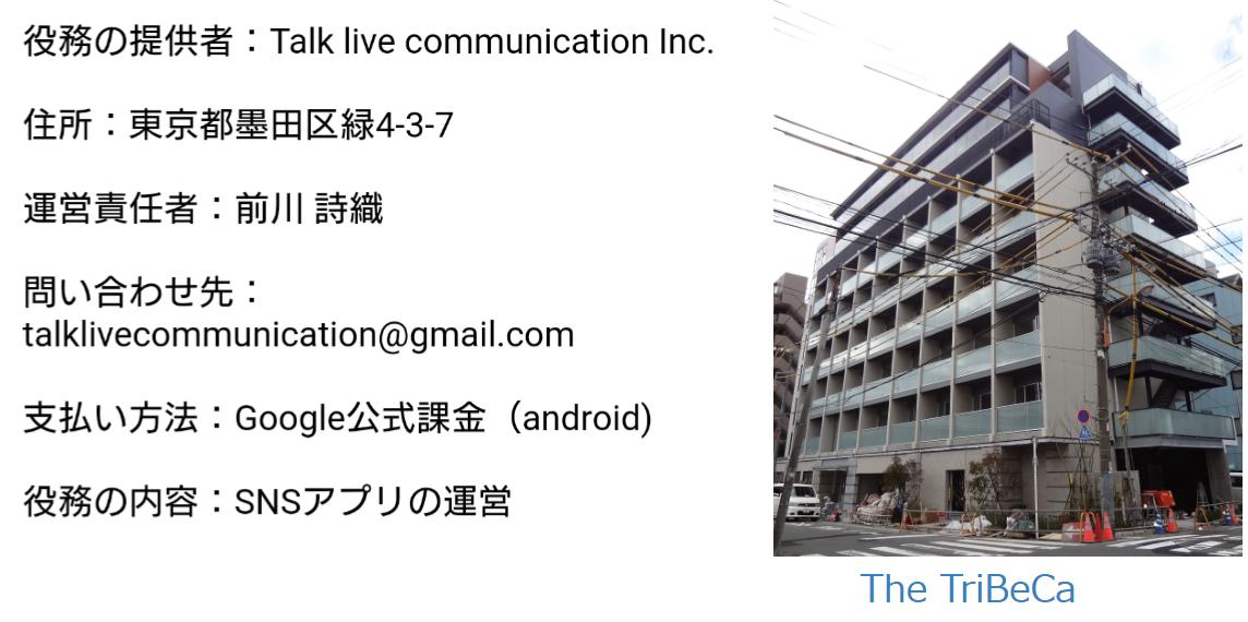 Talk~登録無料チャットトークアプリ運営