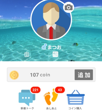 登録無料のチャットアプリはトークチャット♪アプリで友達探し会員登録