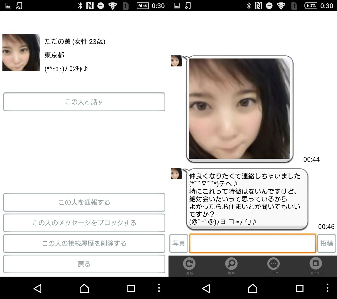 登録無料のチャットアプリはトークチャット♪アプリで友達探しサクラ