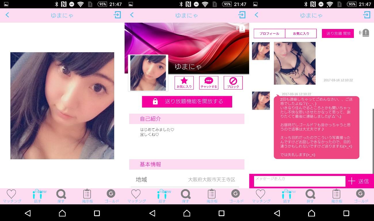 Talk~登録無料チャットトークアプリサクラ