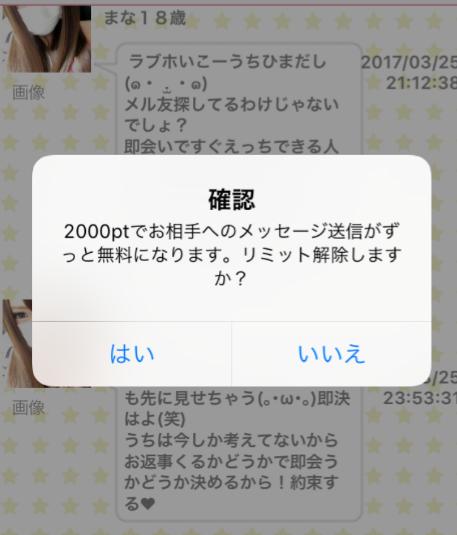 出会い系アプリ「トゥナイト」リミット解除