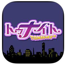 出会い系アプリ「トゥナイト」