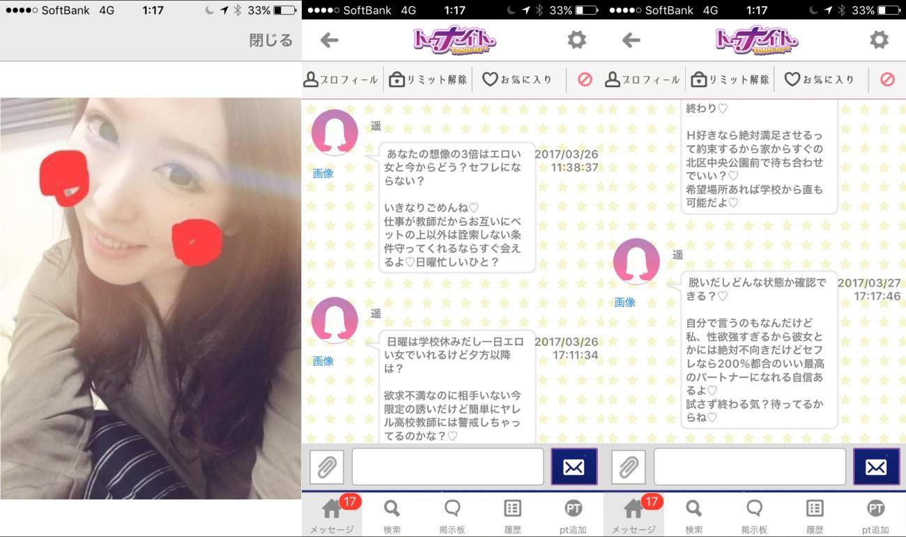 出会い系アプリ「トゥナイト」サクラ